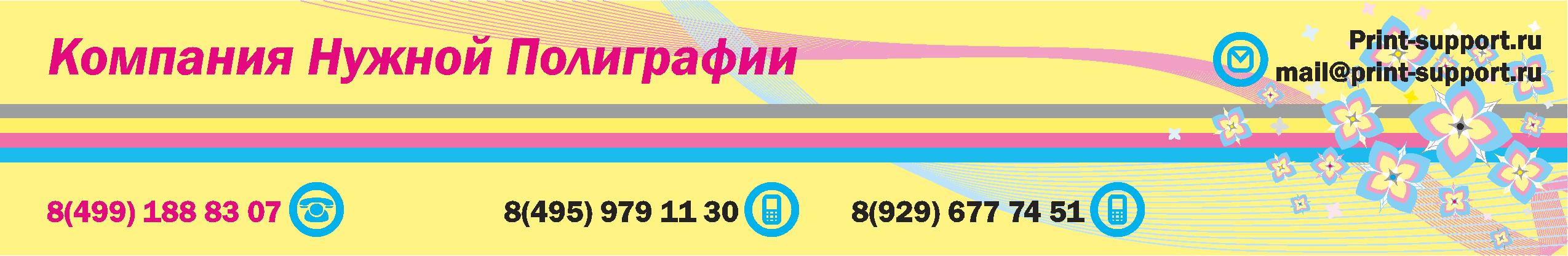 print-support.ru