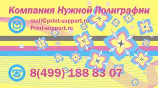 полиграфические услуги, типография